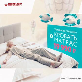 Специальное предложение на комплект - кровать Erica + матрас Fortuna от 19990₽