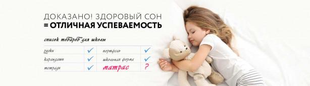 Здоровый сон = отличная успеваемость