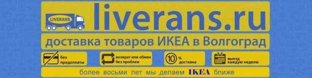 Доставка IKEA в Волгоград от 8% !!! Доставка дешевле