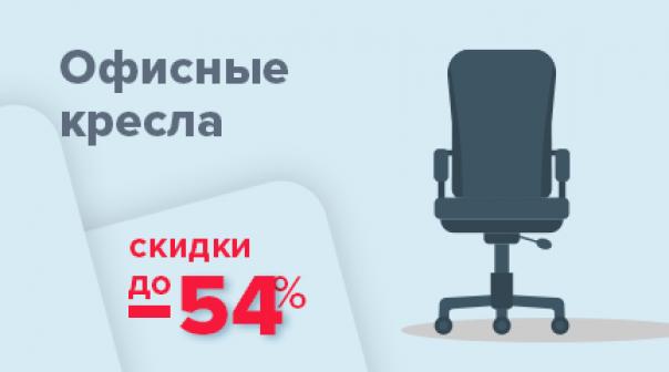 Скидки на офисные кресла до 54%