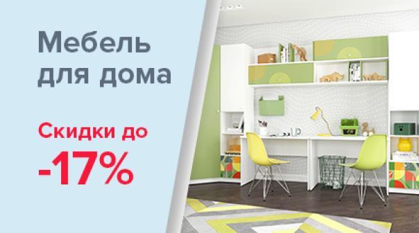 Мебель для дома: скидки до 17%