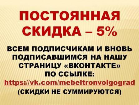 Скидка 5% подписчикам нашей группы ВК