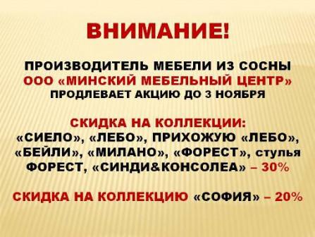 """Акция от производителя ООО """"Минский мебельный центр"""""""