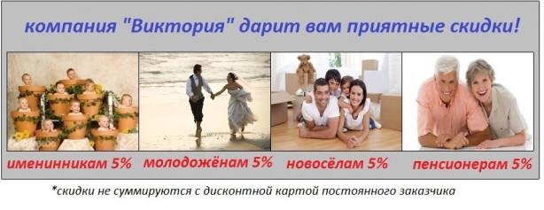 """Компания """"Виктория"""" дарит скидки именинникам, пенсионерам, молодожёнам и новосёлам"""