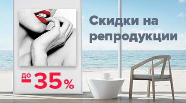 Скидки на репродукции до 35%