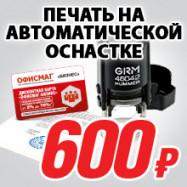 Изготовление печати с установкой на автоматическую оснастку всего за 600 рублей при предъявлении кар