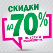 Скидки до 70% для организаций