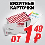 1000 цветных визитных карточек  за 1490 рублей