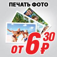 Печать фотографий 10*15 на глянцевой фотобумаге в копицентре Офисмаг от 6 рублей 30 копеек