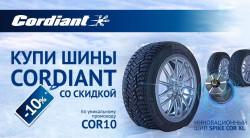 Зимние шины Cordiant со скидкой 10% по промокоду!