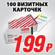 100 цветных визитных карточек на бумаге плотностью 300г/кв.м всего за 199 рублей