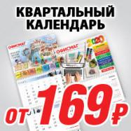 Только в Октябре! Максимально дешево! Печать квартальных календарей с Вашим дизайном всего от 169 ру