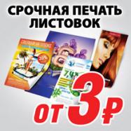 Цифровая печать листовок от 3 рублей!