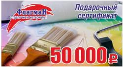 Подарочный сертификат новоселам на 50 000р.