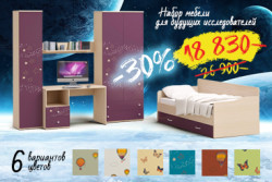 Мебель для молодежных по супер-цене! Акция -30% действует только в интернет-магазине!