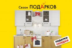 Акция при покупке кухонь от компаний «KRONA» и «KORTING»