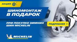 Шиномонтаж в подарок при покупке зимних шин Michelin!