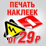 Печать наклеек пожарной безопасности, информационных и предупреждающих знаков!