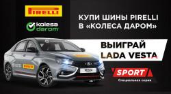 Купи шины Pirelli – выиграй автомобиль «LADA Vesta Sport»!