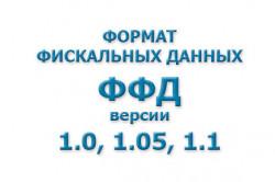 Прошивка ФФД 1.05