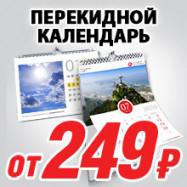 Максимально низкие цены на печать календарей в октябре! Создай свой календарь с Копицентр Офисмаг!