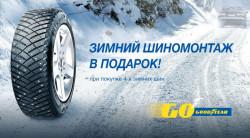 Зимний шиномонтаж на шины Goodyear – в подарок!