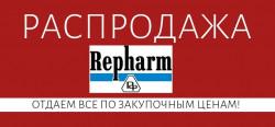 Распродажа косметики REPHARM