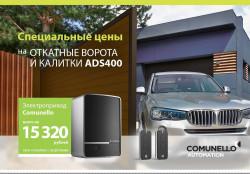 АКЦИЯ на изделия въездной группы серии ADS400