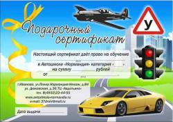 Подарочные сертификаты на обучение в автошколе