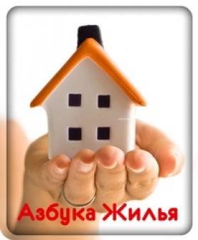 """Агентство недвижимости """"Азбука Жилья"""""""