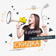 Фотография 10х15 за 6 рублей!!!
