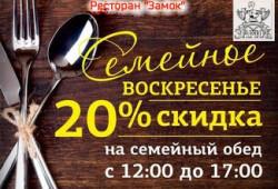 Дарим скидку 20% на все меню для гостей по Воскресеньям с 12 до 17ч