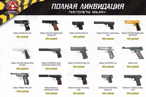 Скидки на целый ряд пистолетов от производителя Galaxy