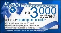 Купи котел с бойлером - получи 3000 рублей