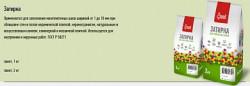 """Скидки! Затирка """"Старатели"""" 031 Зеленый мох 1кг (мешок) (10шт/уп)"""