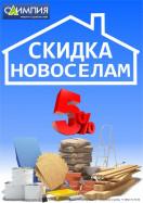 Дарим НОВОСЁЛАМ СКИДКУ 5 процентов