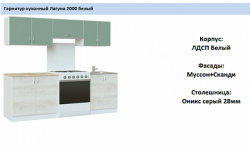 "Скидки! Кухонный гарнитур ""Лагуна 2000"" Белый"