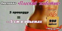 """ПРОГРАММА """"ПЛОСКИЙ ЖИВОТИК"""" ВСЕГО 990 рублей"""