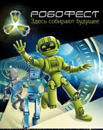 «РобоФест-Череповец-2020». Поздравляем победителей