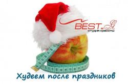 Похудеть ЛЕГКО всего за 1500 руб. Ограниченное предложение!