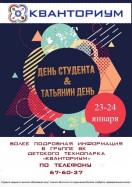 Бесплатное посещение интерактивного музея «Квантошка» для студентов