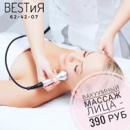 Вакуумный массаж лица - всего 390 руб*