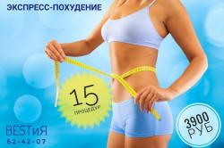 Абонемент экспресс-похудение - 15 процедур за 3900 руб!