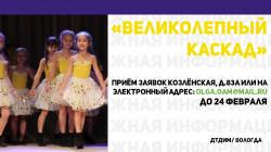 6 открытый городской конкурс–фестиваль танца «Великолепный каскад»
