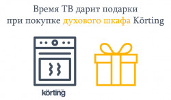 Подарок при покупке духового шкафа Korting