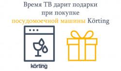 Подарок при покупке посудомоечной машины Korting