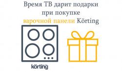 Подарок при покупке варочной панели Korting
