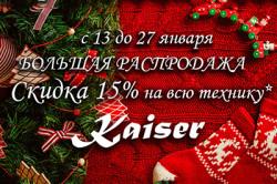 Большая распродажа Kaiser