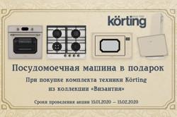 Посудомоечная машина Körting в подарок