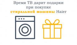 Подарки При покупке стиральной машины Haier